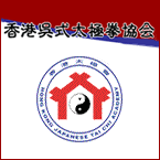 香港呉式太極拳協会