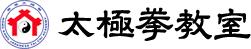 太極拳教室・東京(練馬・板橋・豊島・自由が丘)・埼玉(川越)